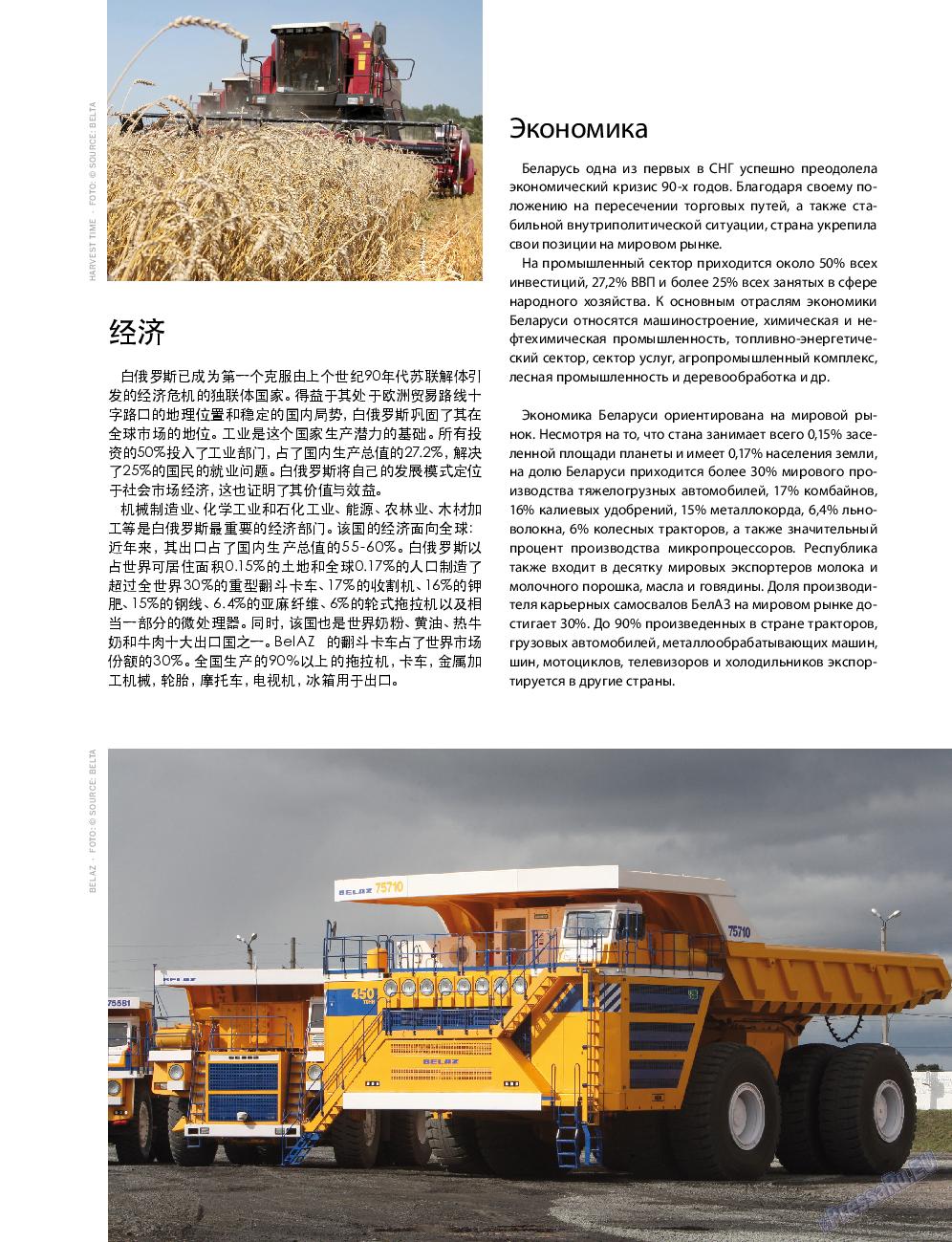 Клан (журнал). 2015 год, номер 8, стр. 41