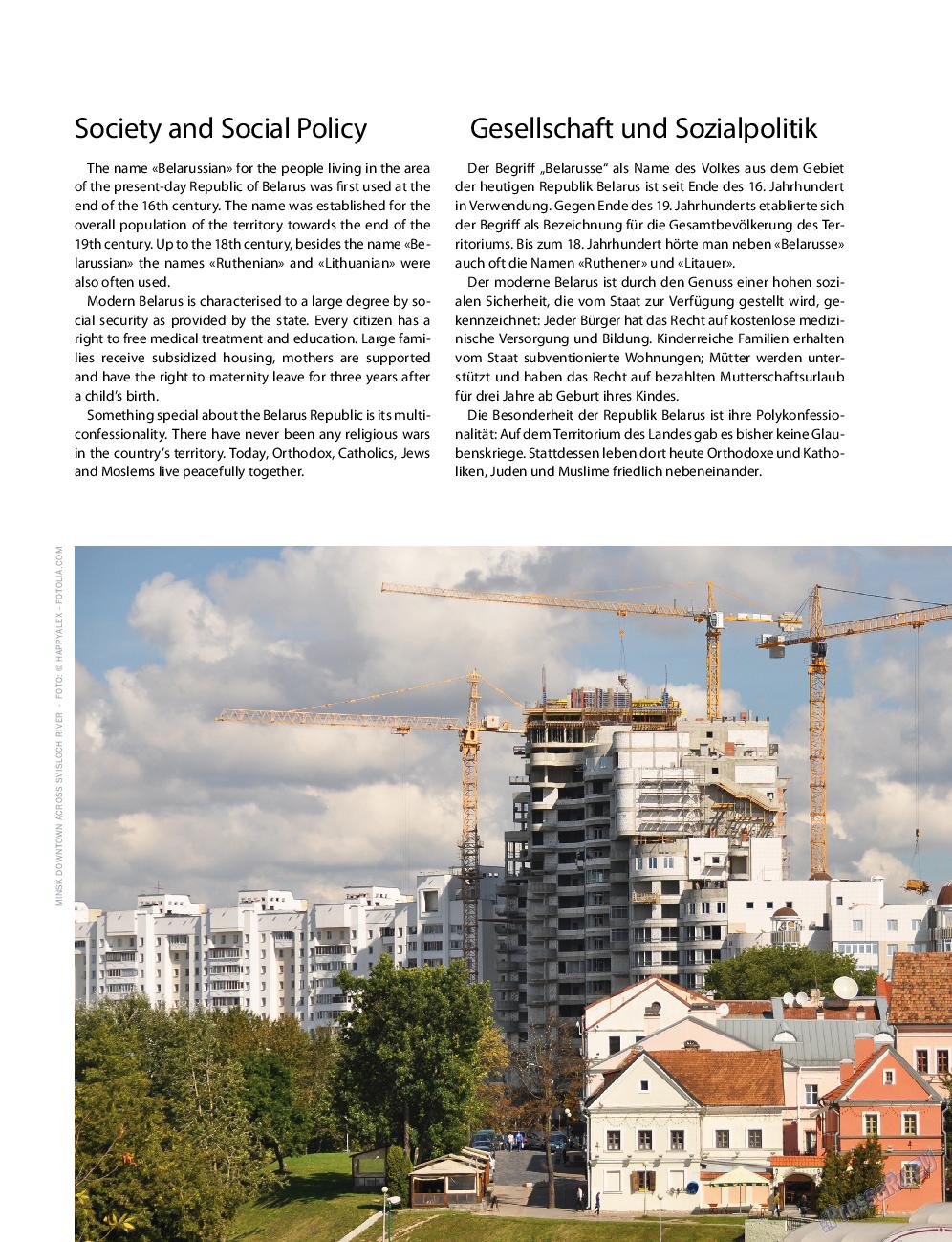 Клан (журнал). 2015 год, номер 8, стр. 46