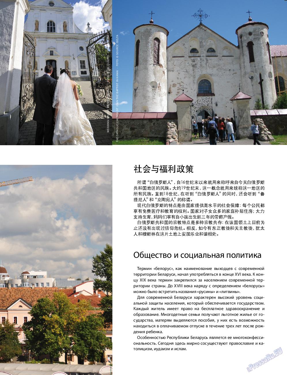 Клан (журнал). 2015 год, номер 8, стр. 47