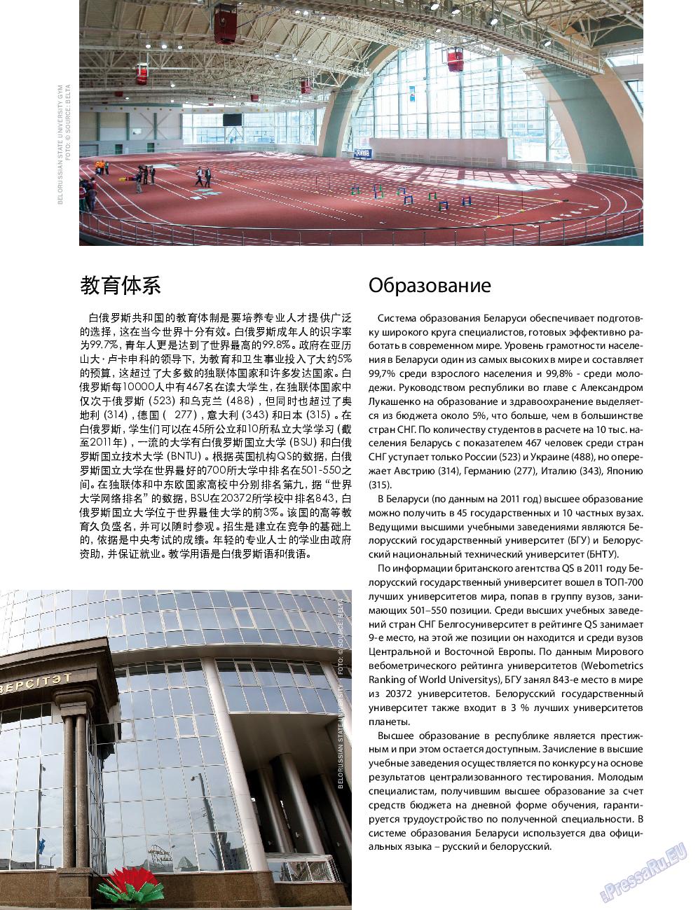 Клан (журнал). 2015 год, номер 8, стр. 49