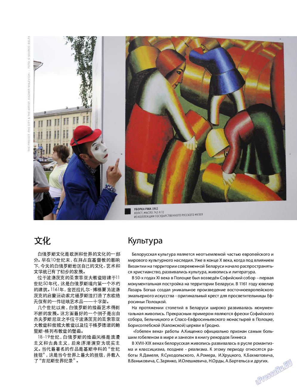 Клан (журнал). 2015 год, номер 8, стр. 53