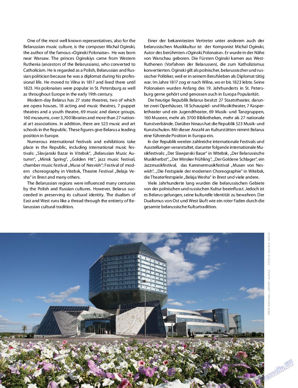 Клан (журнал). 2015 год, номер 8, стр. 56