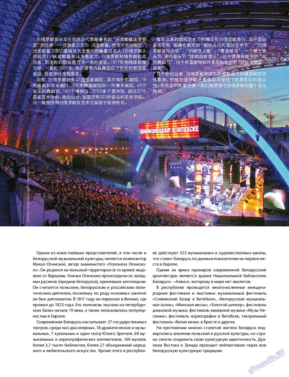 Клан (журнал). 2015 год, номер 8, стр. 57