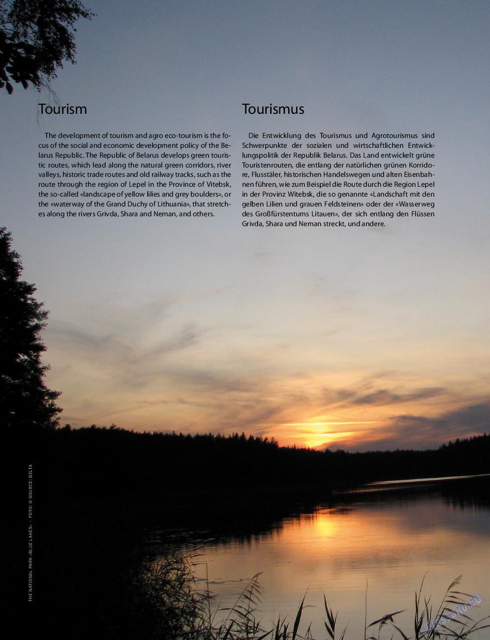 Клан (журнал). 2015 год, номер 8, стр. 58