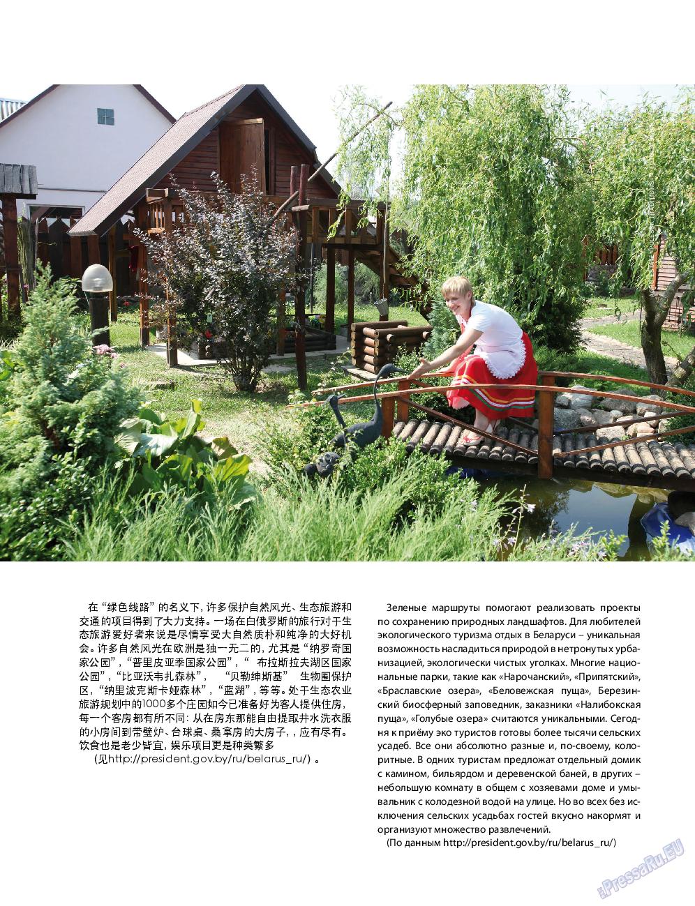 Клан (журнал). 2015 год, номер 8, стр. 61