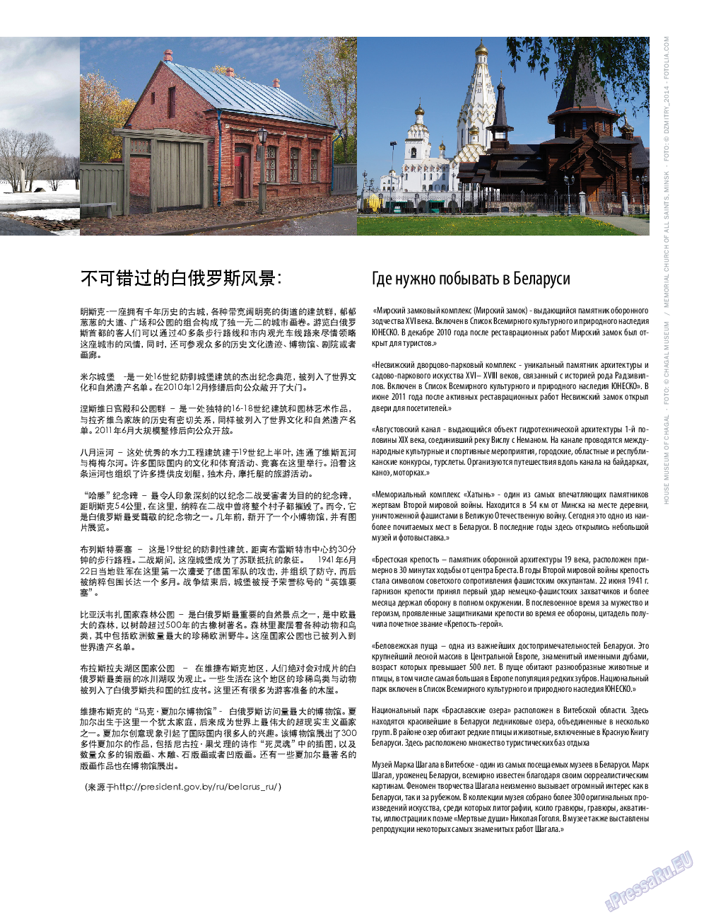 Клан (журнал). 2015 год, номер 8, стр. 63