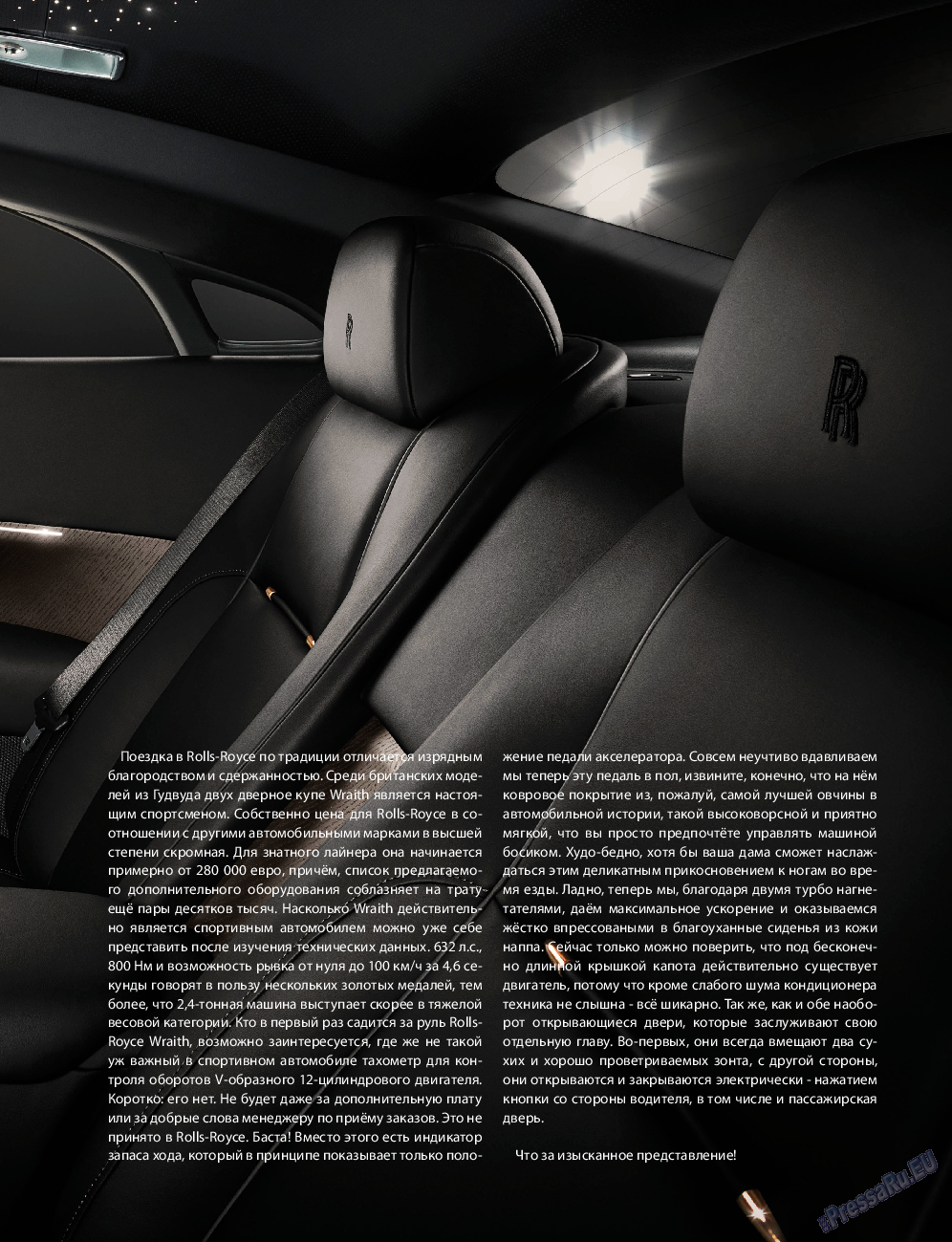 Клан (журнал). 2015 год, номер 9, стр. 111