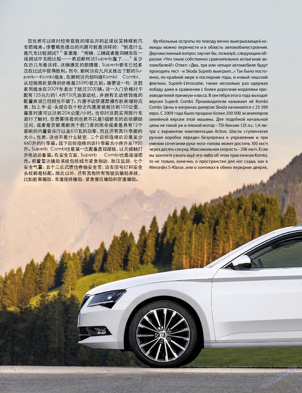 Клан (журнал). 2015 год, номер 9, стр. 116