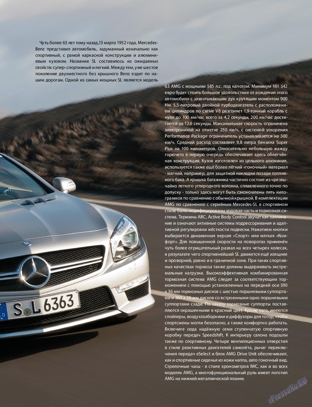 Клан (журнал). 2015 год, номер 9, стр. 121