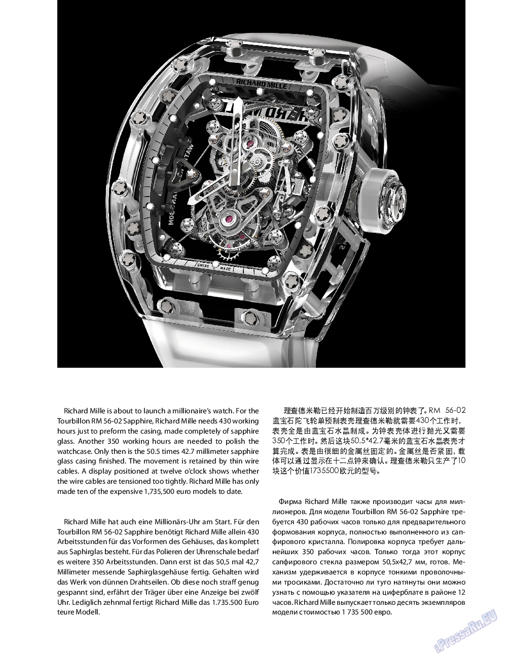 Клан (журнал). 2015 год, номер 9, стр. 135