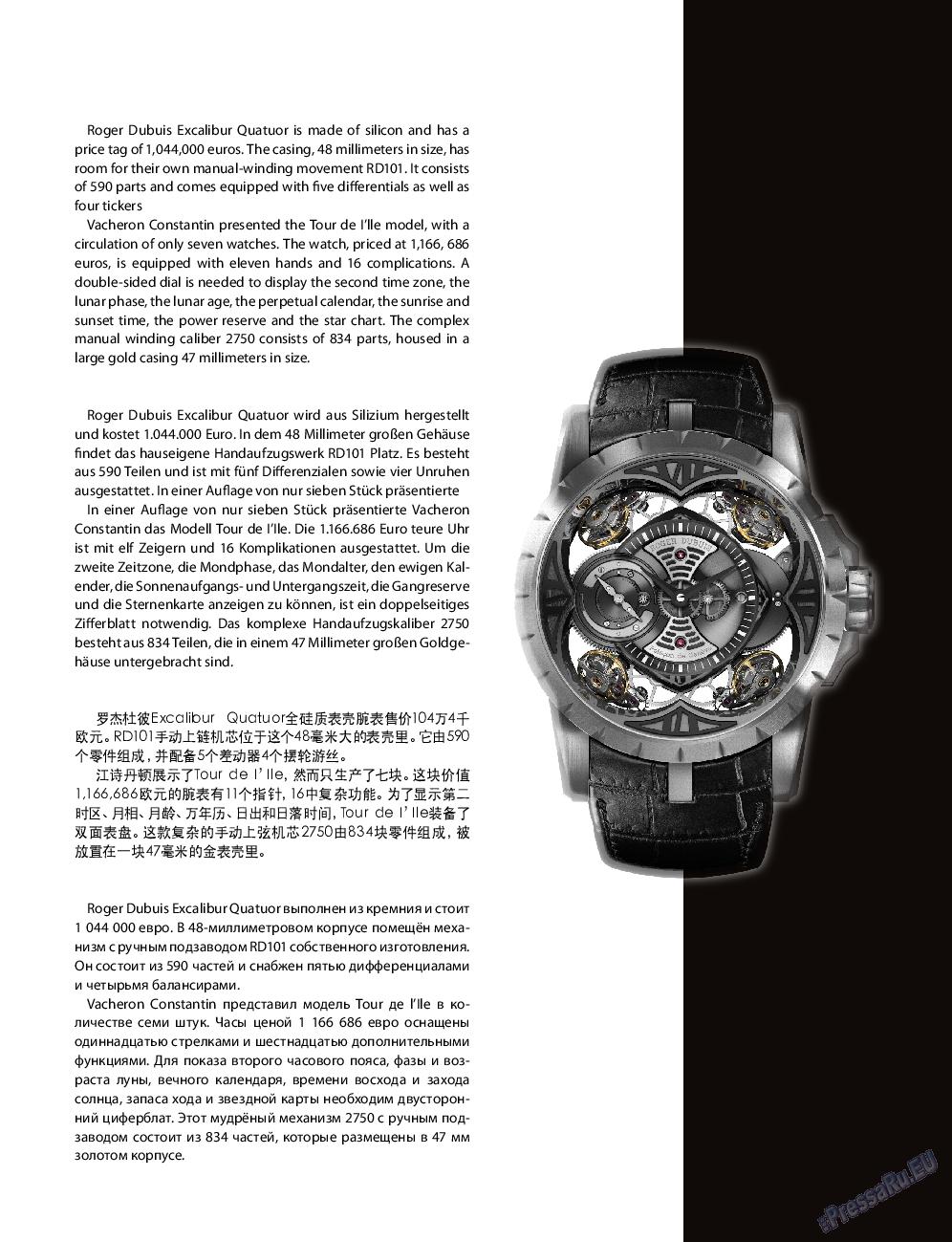 Клан (журнал). 2015 год, номер 9, стр. 136