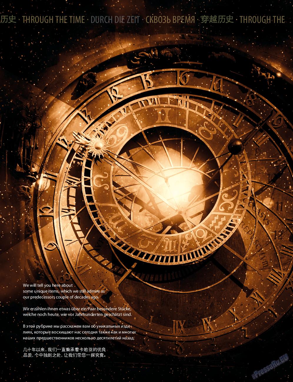 Клан (журнал). 2015 год, номер 9, стр. 156