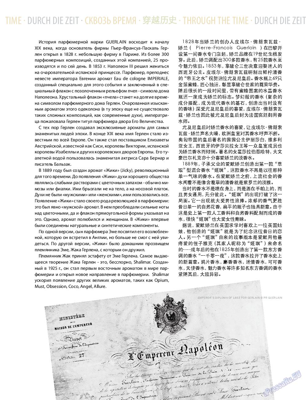 Клан (журнал). 2015 год, номер 9, стр. 159