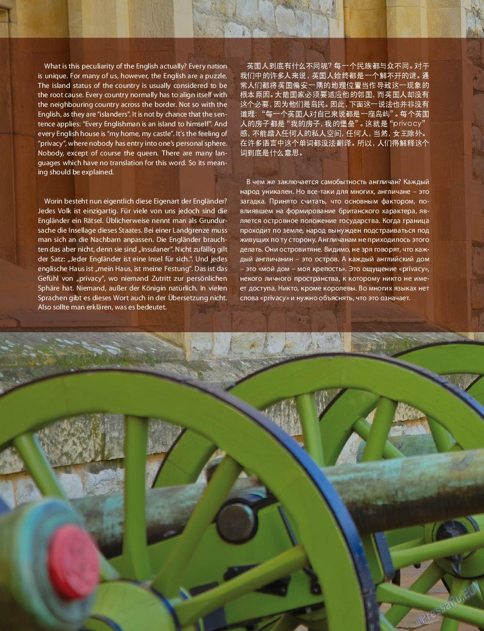 Клан (журнал). 2015 год, номер 9, стр. 16