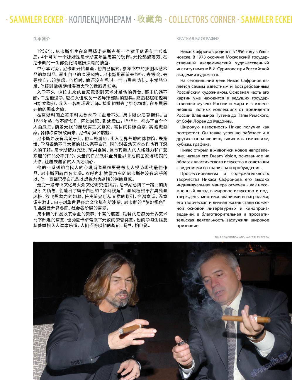 Клан (журнал). 2015 год, номер 9, стр. 183