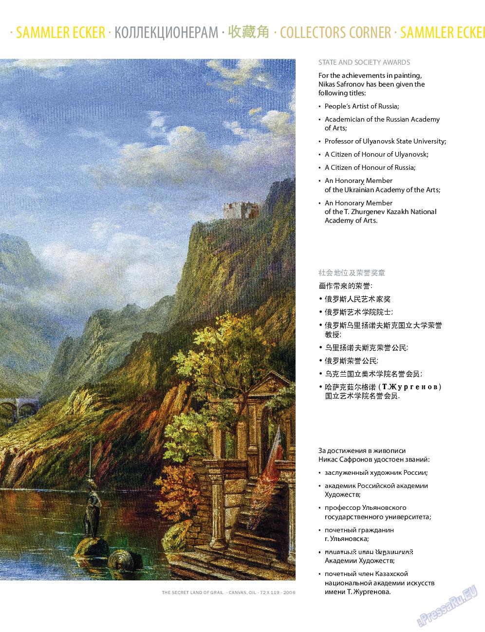 Клан (журнал). 2015 год, номер 9, стр. 185