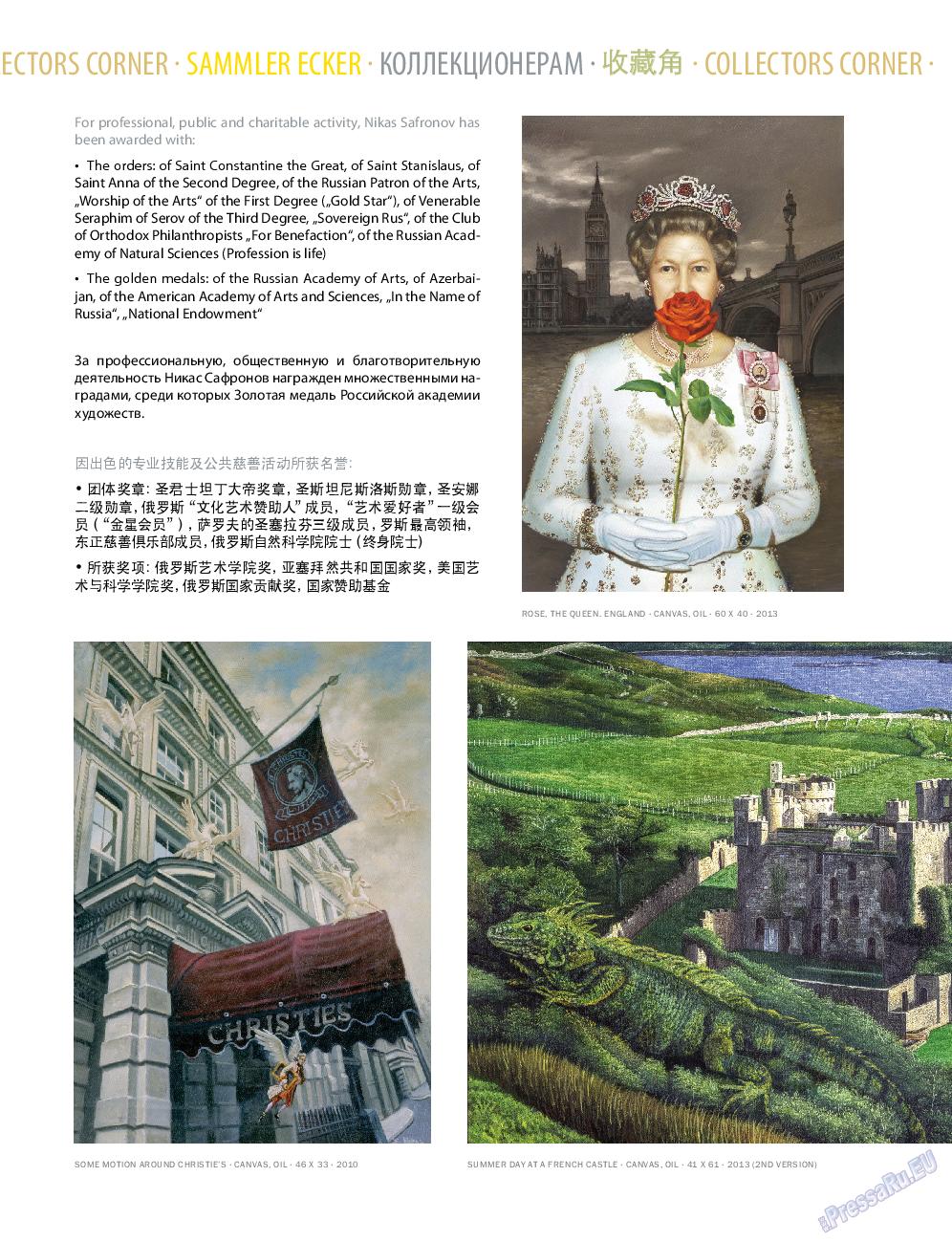 Клан (журнал). 2015 год, номер 9, стр. 186