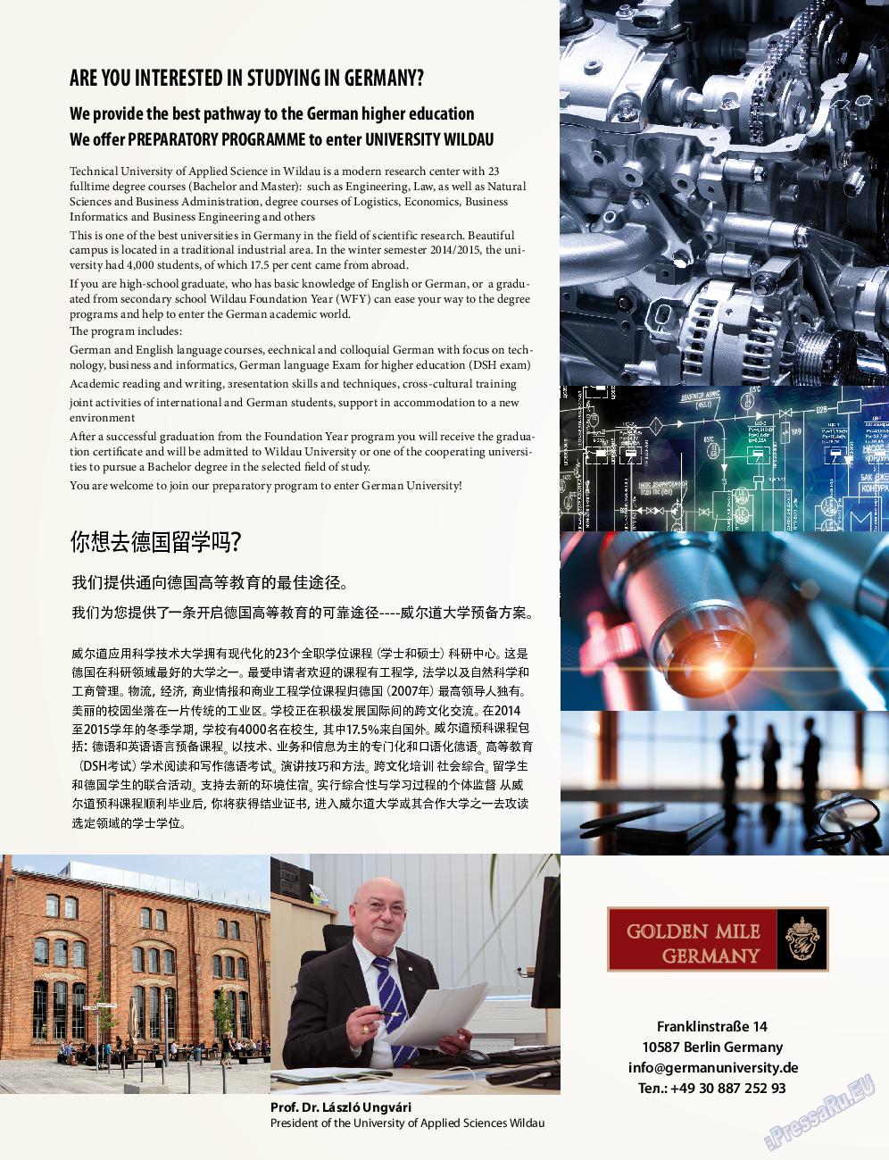 Клан (журнал). 2015 год, номер 9, стр. 202