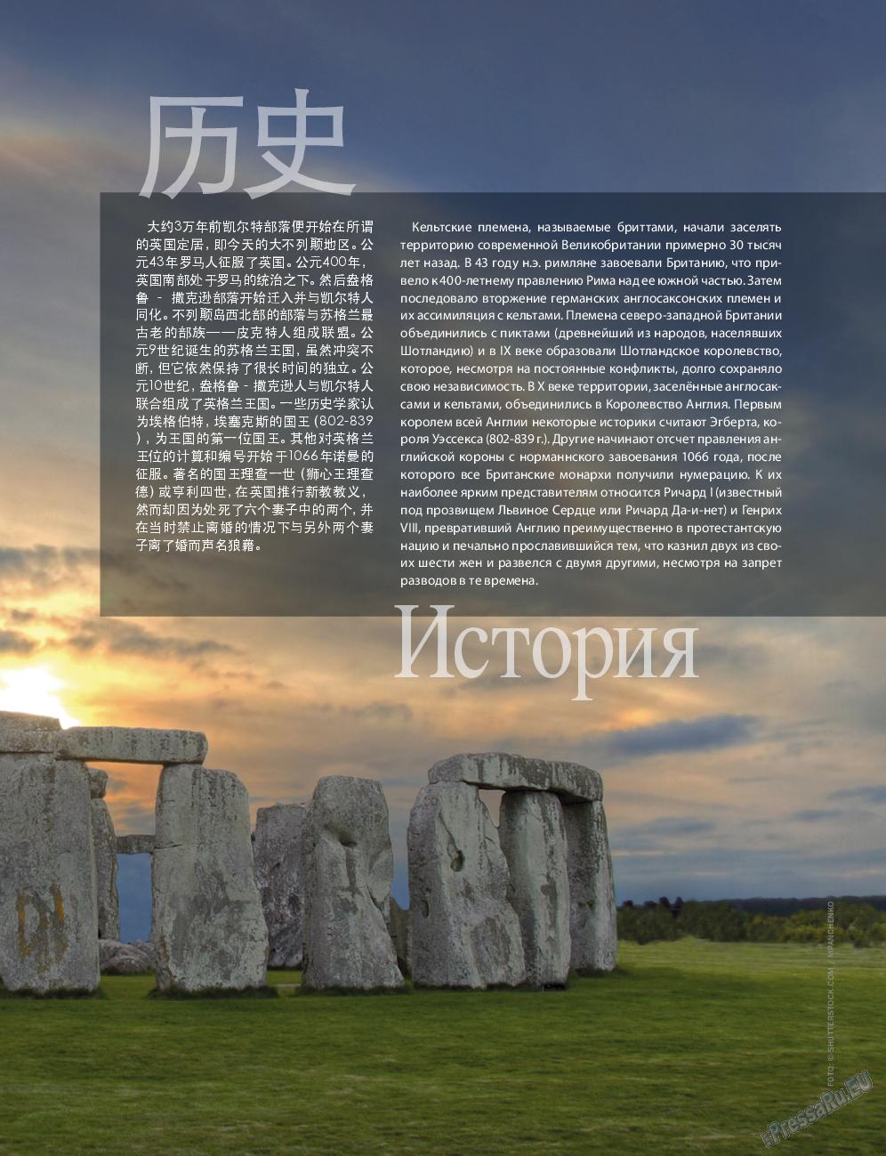 Клан (журнал). 2015 год, номер 9, стр. 25