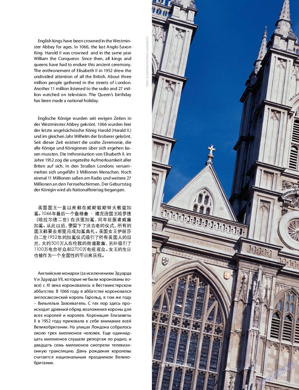 Клан (журнал). 2015 год, номер 9, стр. 43