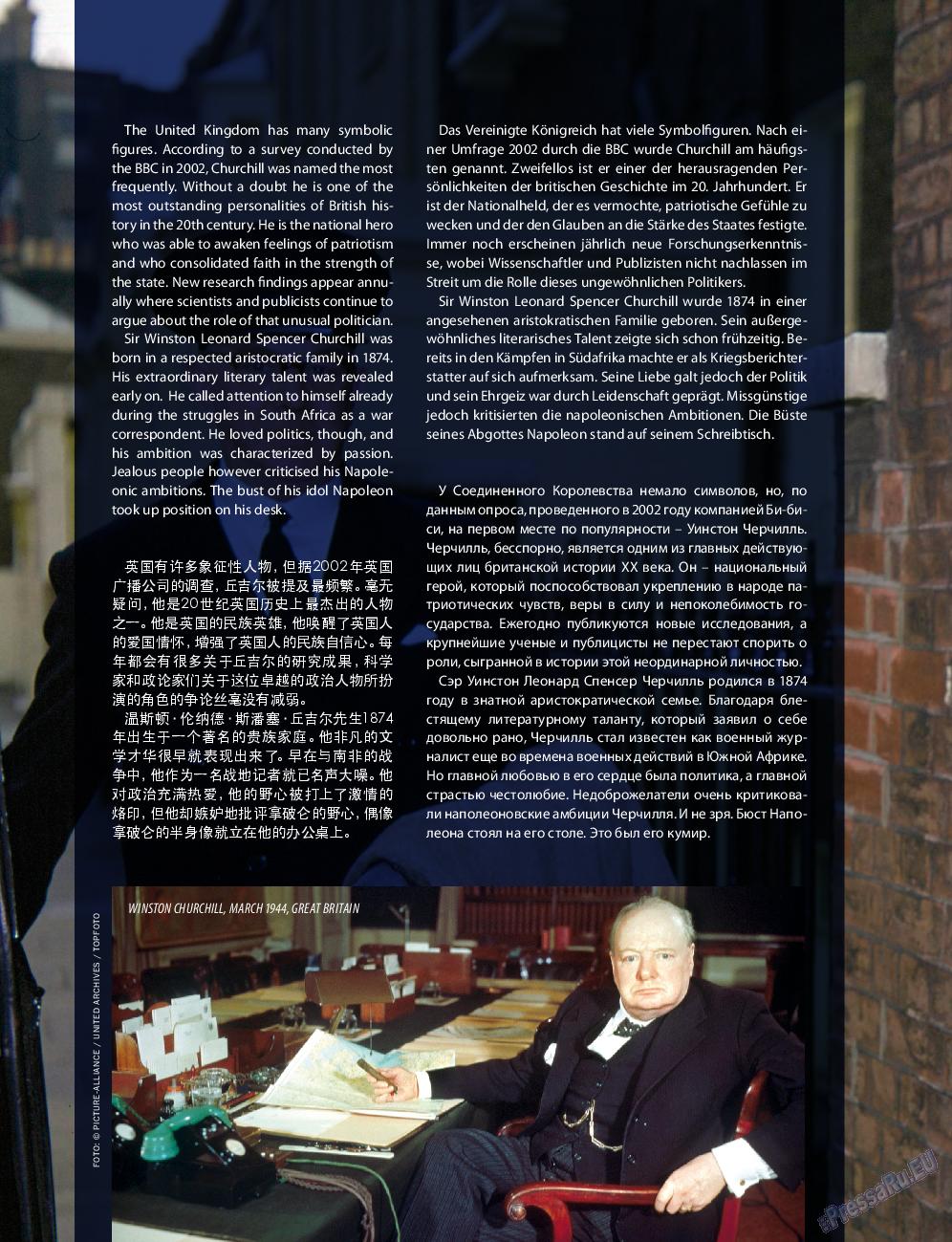 Клан (журнал). 2015 год, номер 9, стр. 46