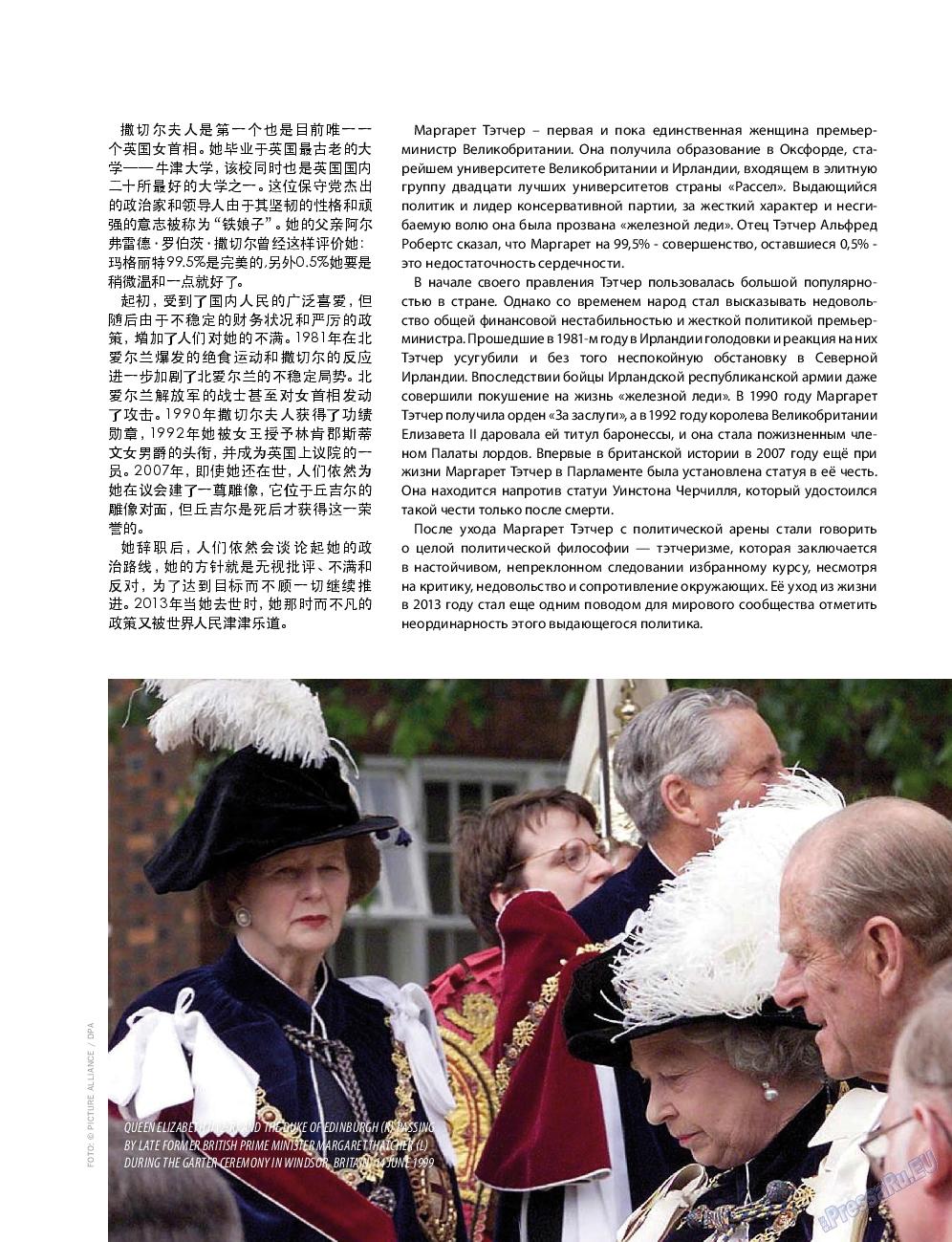 Клан (журнал). 2015 год, номер 9, стр. 53