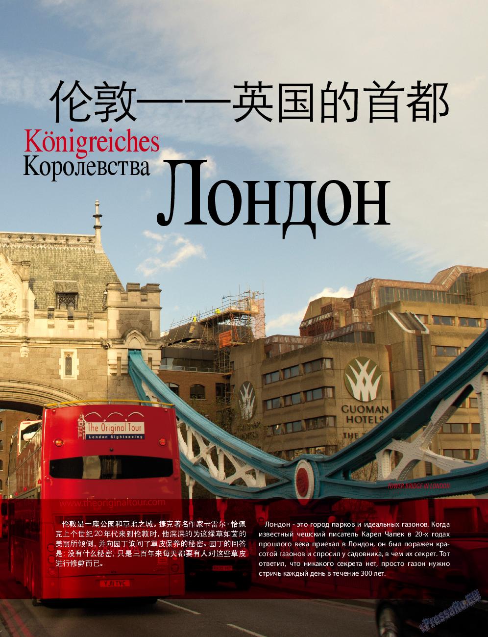 Клан (журнал). 2015 год, номер 9, стр. 55