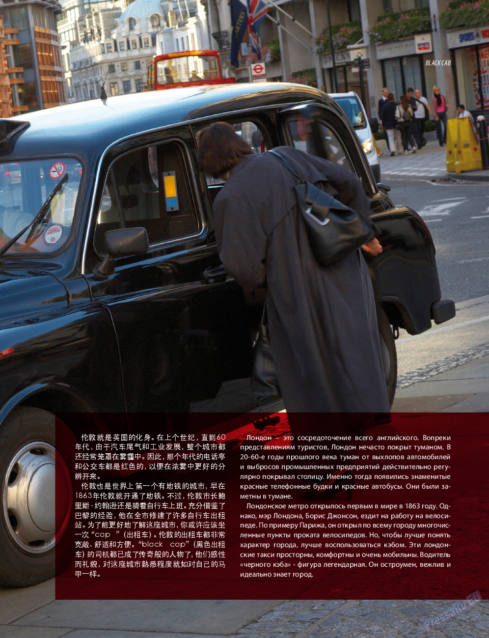 Клан (журнал). 2015 год, номер 9, стр. 57