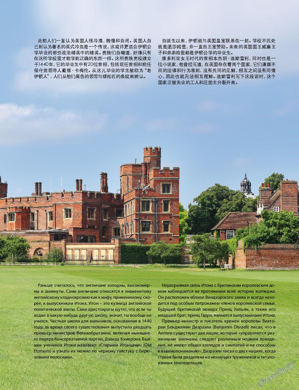 Клан (журнал). 2015 год, номер 9, стр. 69