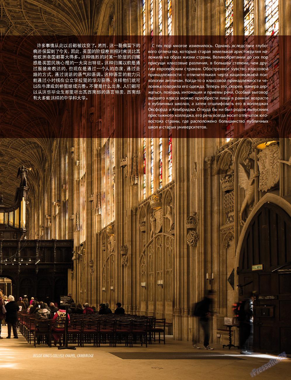 Клан (журнал). 2015 год, номер 9, стр. 71