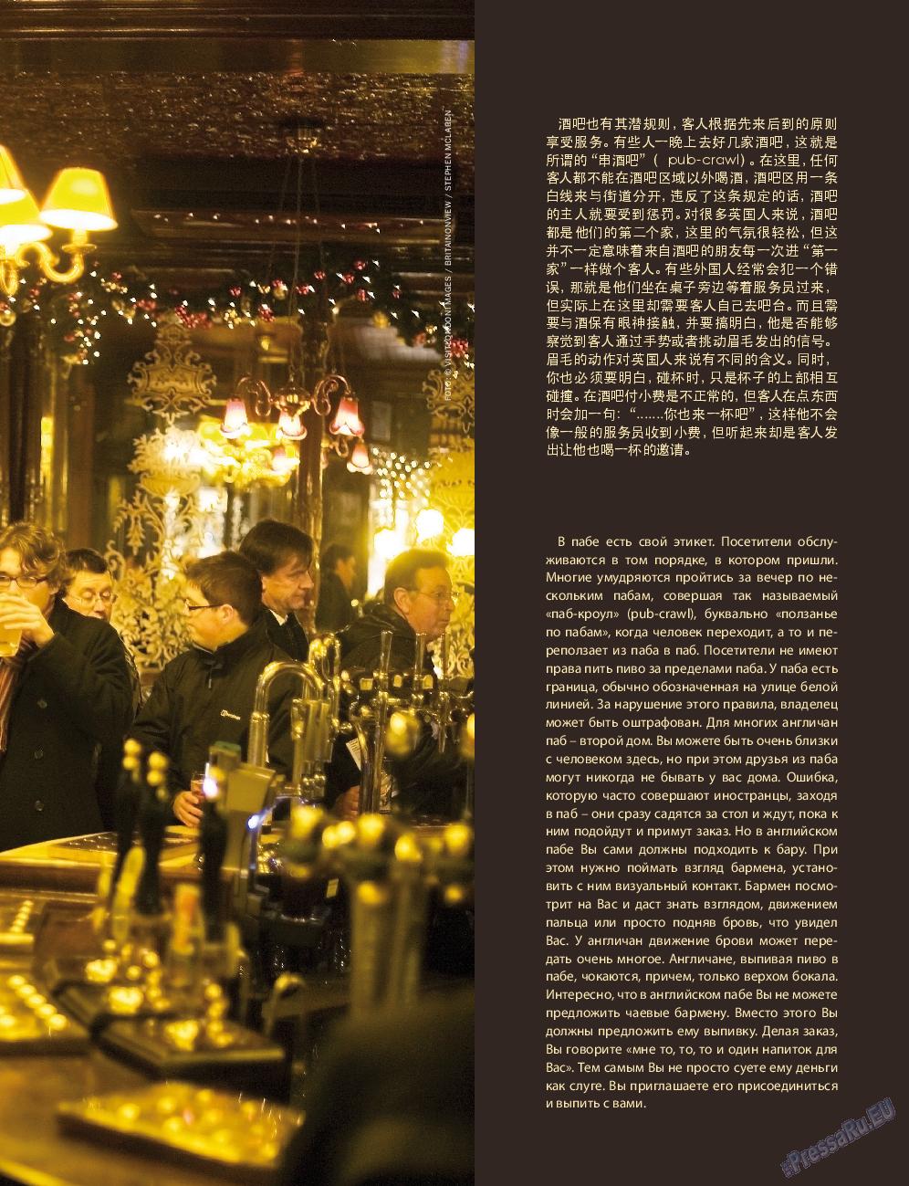 Клан (журнал). 2015 год, номер 9, стр. 77