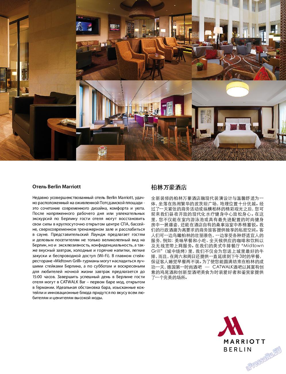 Клан (журнал). 2015 год, номер 9, стр. 9