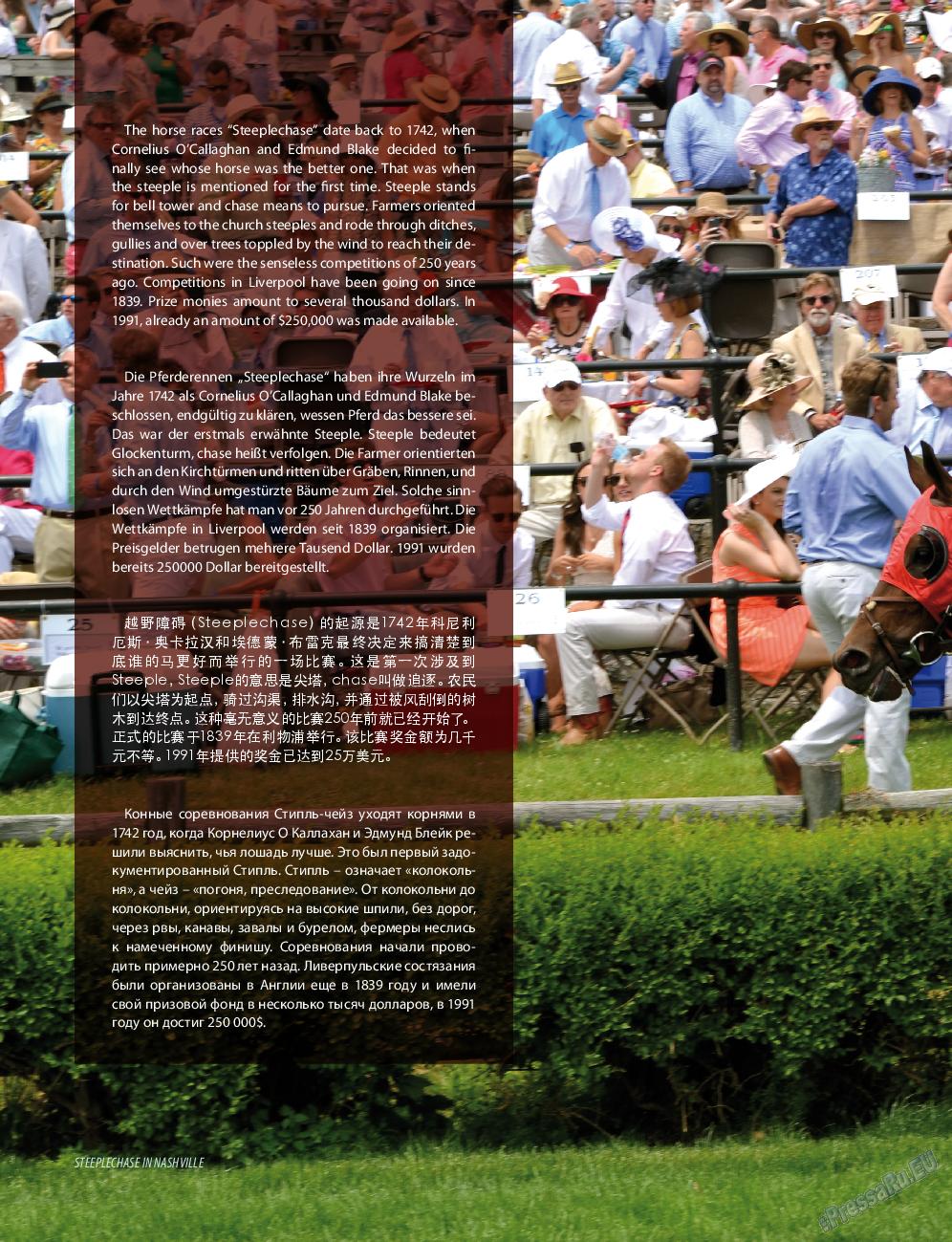 Клан (журнал). 2015 год, номер 9, стр. 90