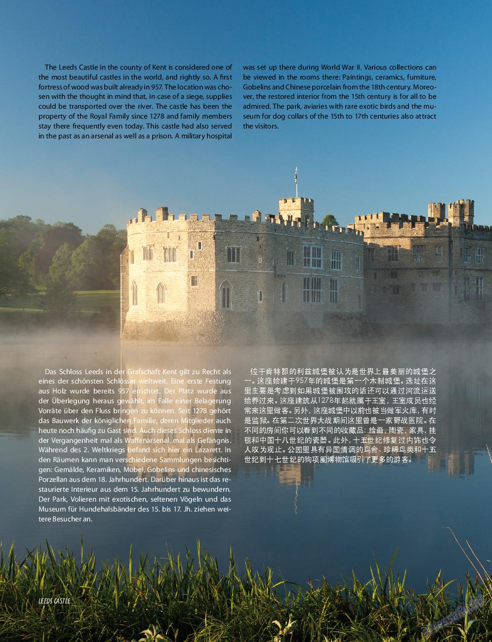 Клан (журнал). 2015 год, номер 9, стр. 98