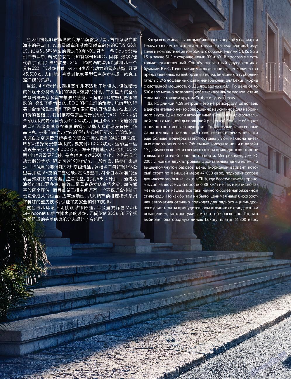 Клан (журнал). 2016 год, номер 10, стр. 116