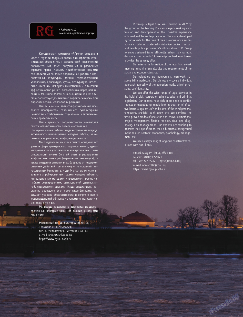 Клан (журнал). 2016 год, номер 10, стр. 122