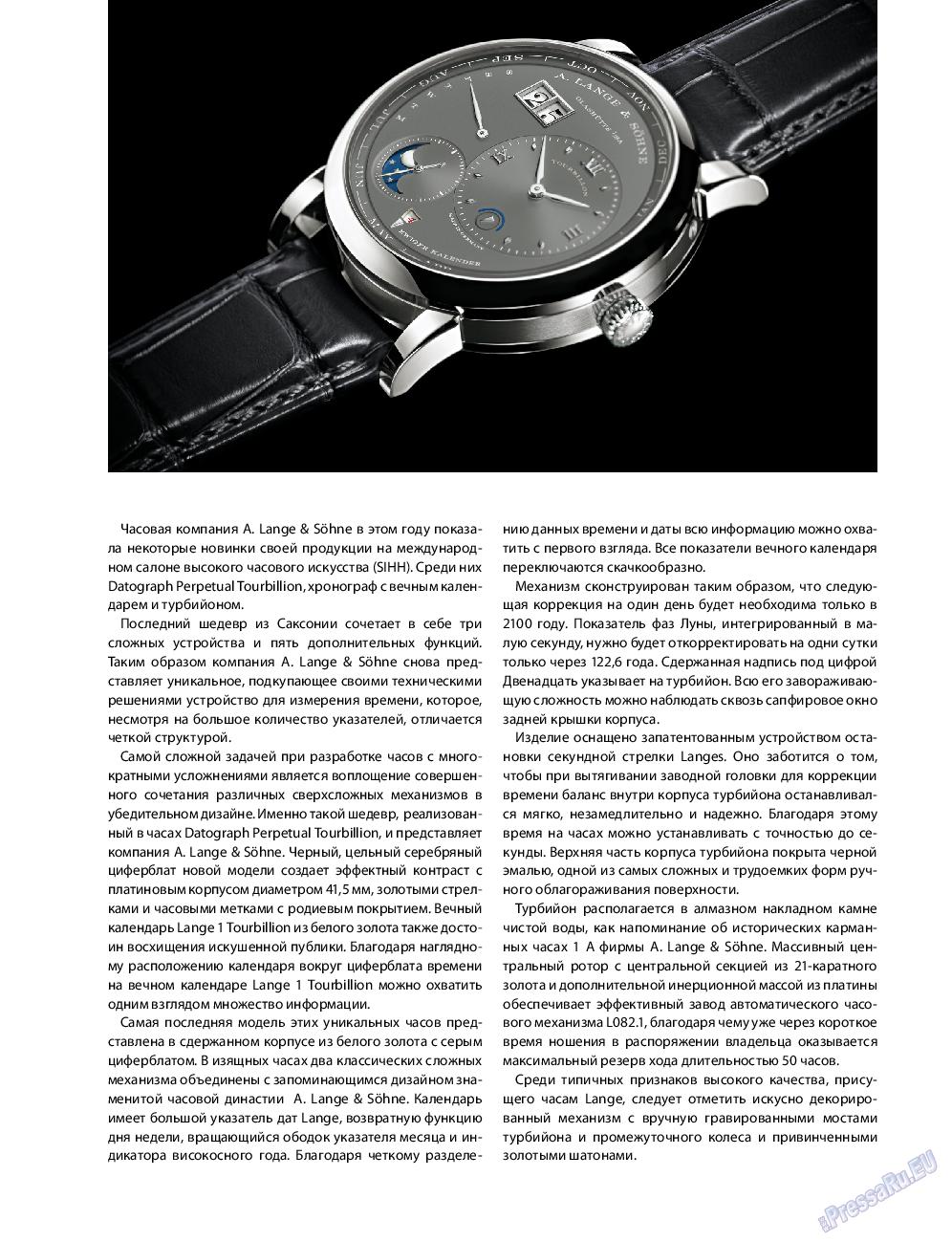 Клан (журнал). 2016 год, номер 10, стр. 129