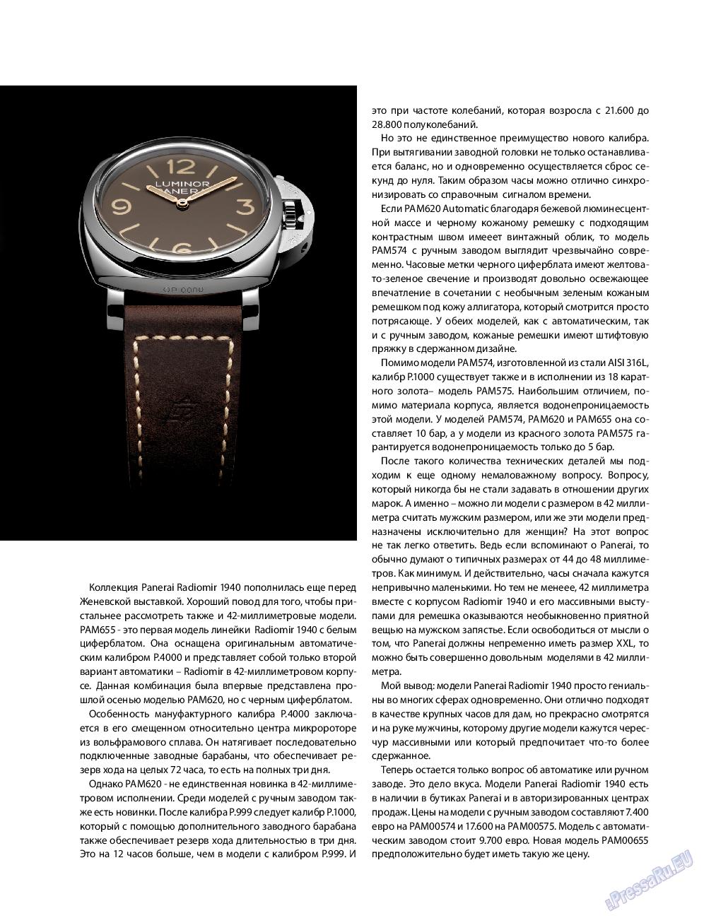 Клан (журнал). 2016 год, номер 10, стр. 137