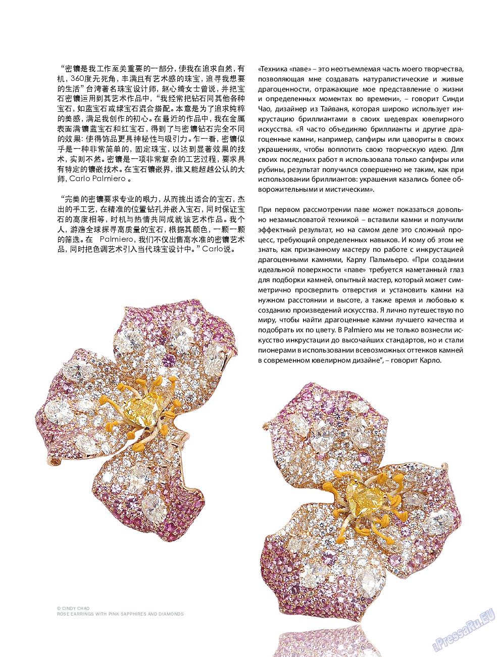 Клан (журнал). 2016 год, номер 10, стр. 145