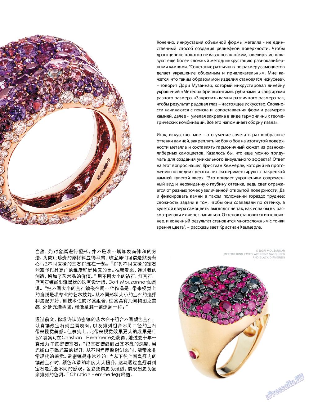 Клан (журнал). 2016 год, номер 10, стр. 149