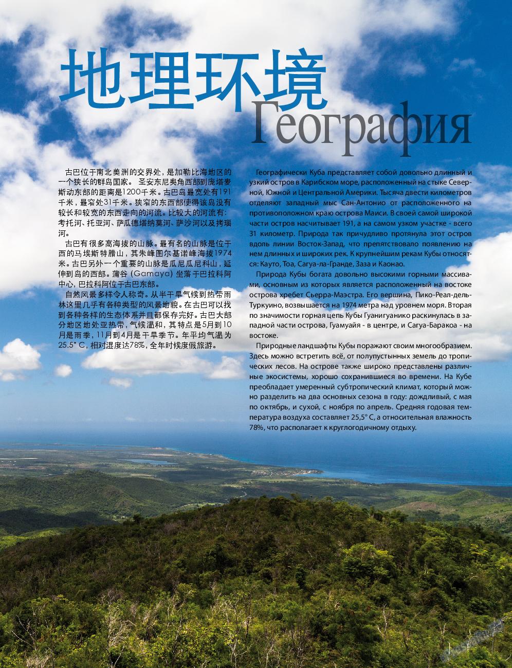 Клан (журнал). 2016 год, номер 10, стр. 15