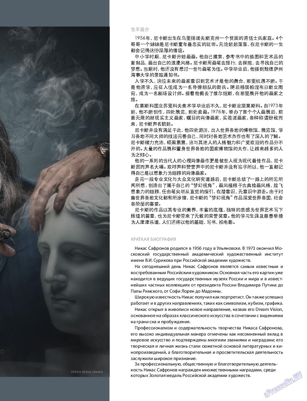Клан (журнал). 2016 год, номер 10, стр. 193