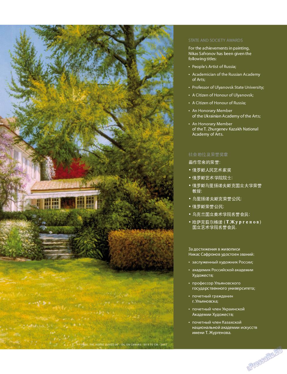Клан (журнал). 2016 год, номер 10, стр. 195