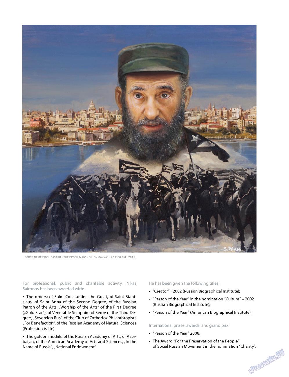 Клан (журнал). 2016 год, номер 10, стр. 196