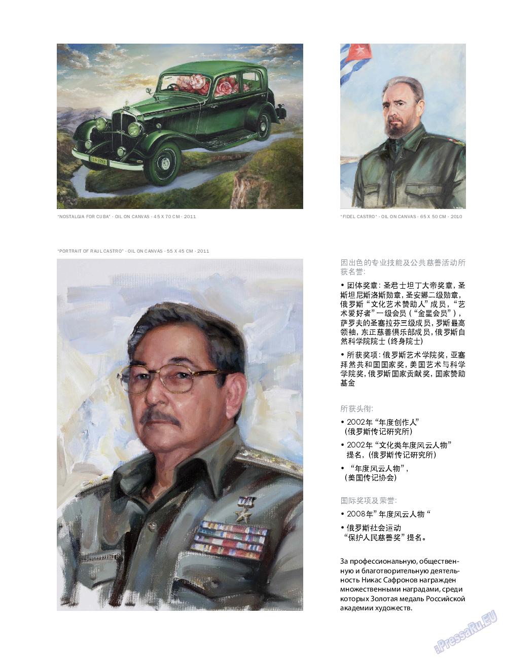 Клан (журнал). 2016 год, номер 10, стр. 197