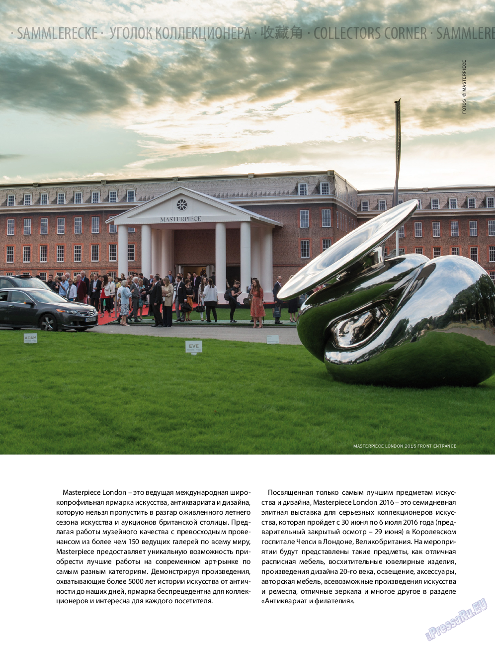 Клан (журнал). 2016 год, номер 10, стр. 205
