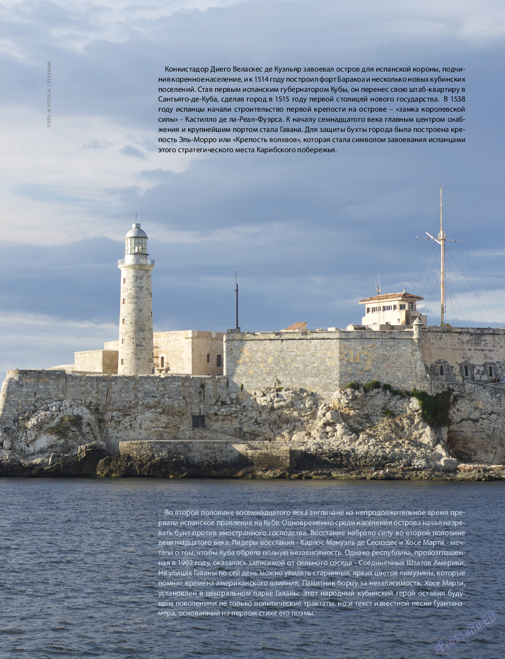 Клан (журнал). 2016 год, номер 10, стр. 27