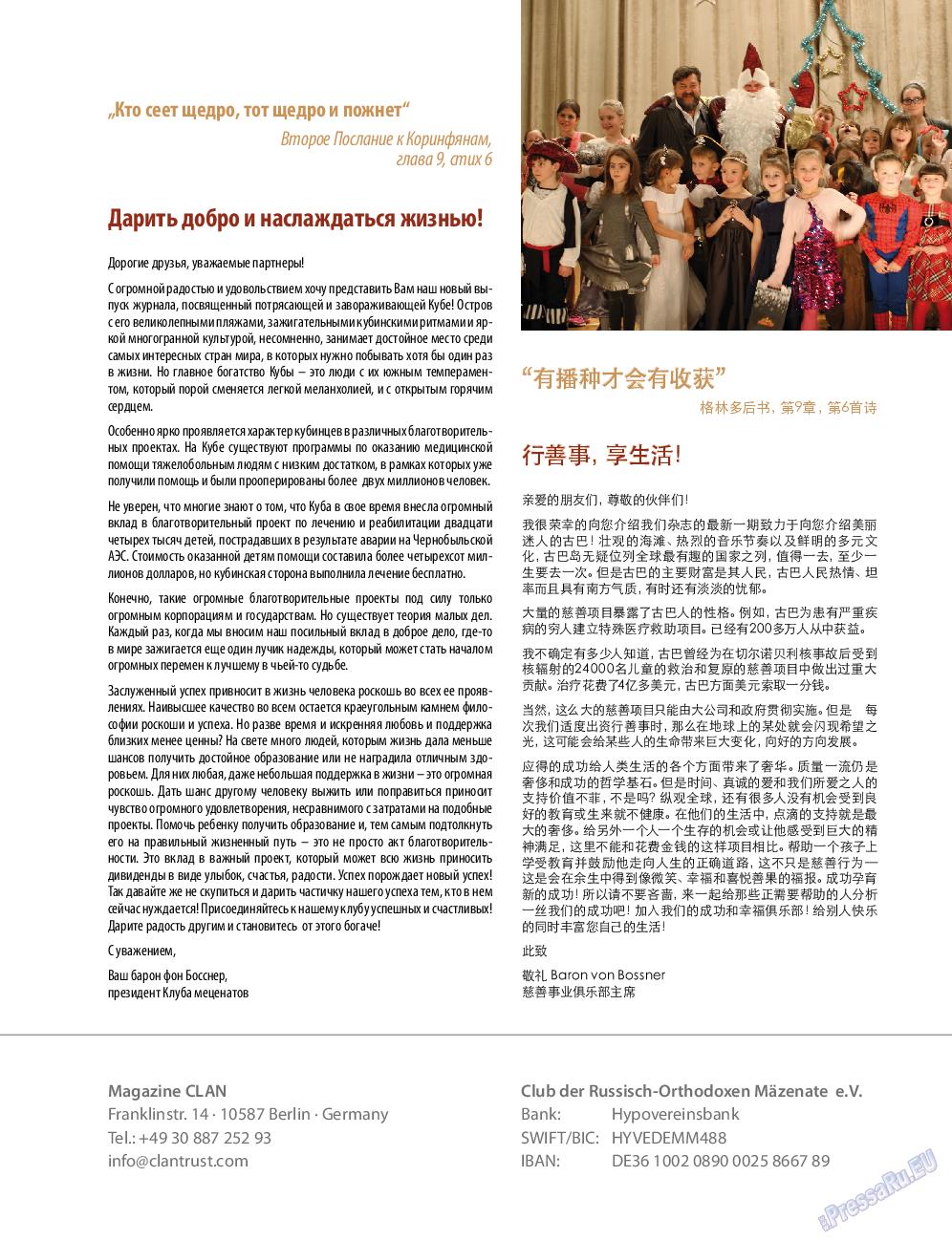Клан (журнал). 2016 год, номер 10, стр. 3