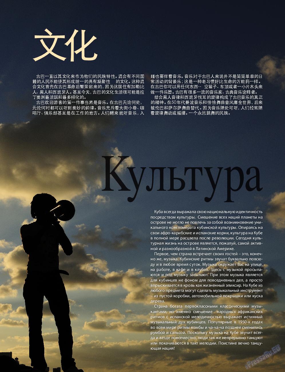 Клан (журнал). 2016 год, номер 10, стр. 35