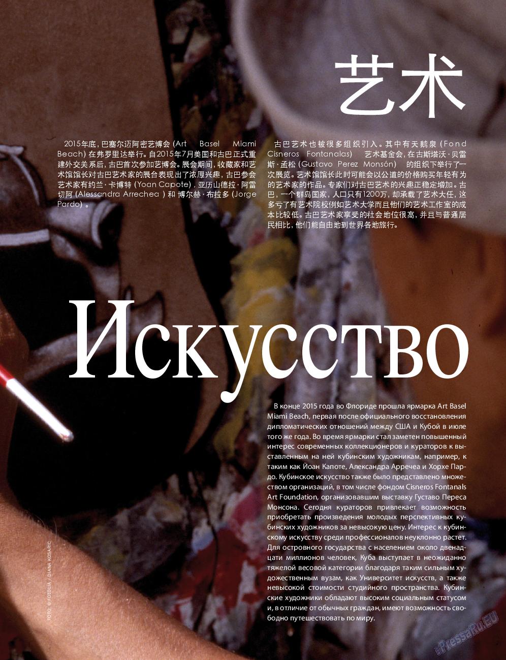 Клан (журнал). 2016 год, номер 10, стр. 41